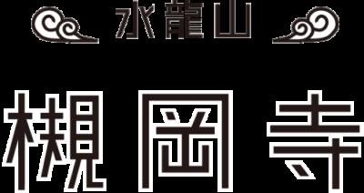 水龍山槻岡寺