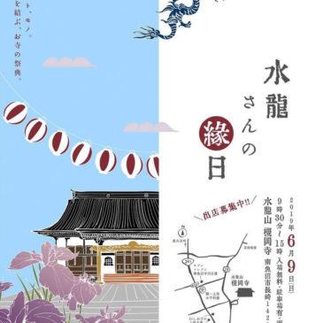 「水龍さんの縁日」開催のお知らせ