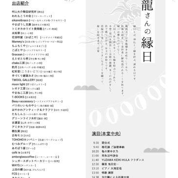 水龍さんの縁日 出演・出店者ご報告